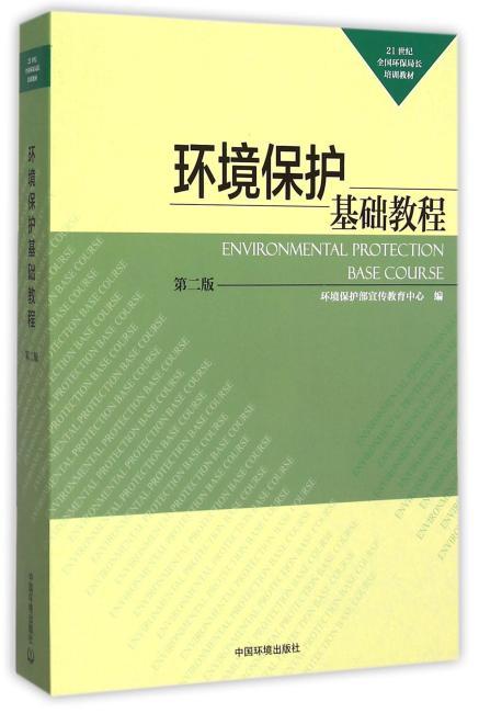 环境保护基础教程(第二版)