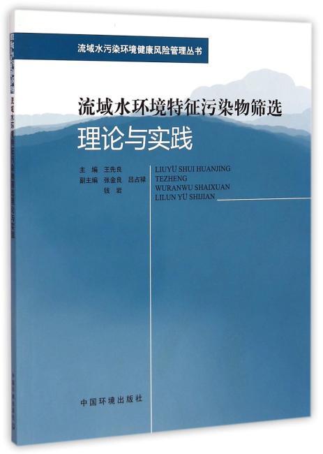 流域水环境特征污染物筛选理论与实践