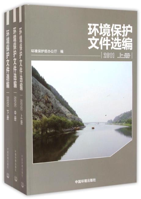 环境保护文件选编(2011) 上中下