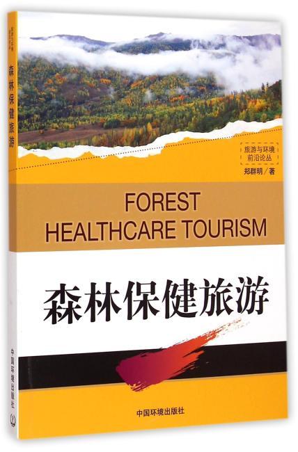 森林保健旅游
