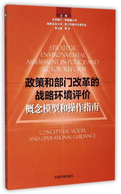 政策和部门改革的战略环境评价—概念模型和操作指南