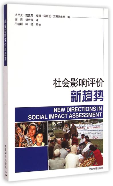 社会影响评价新趋势
