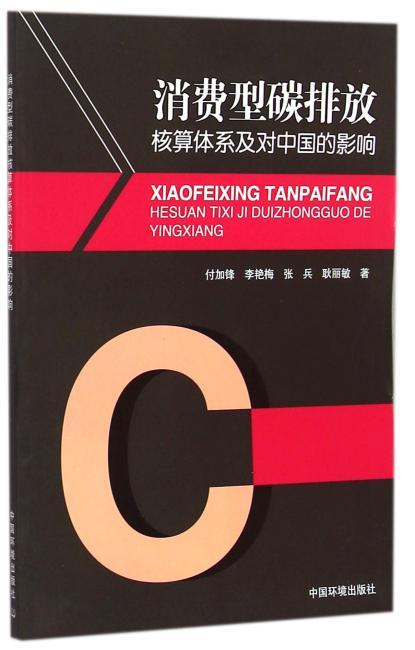 消费型碳排放核算体系及对中国的影响