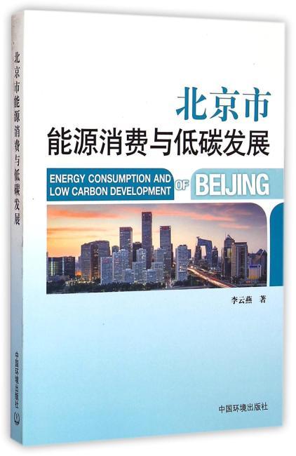 北京市能源消费与低碳发展
