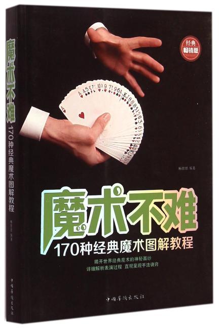 魔术不难——170种经典魔术图解教程
