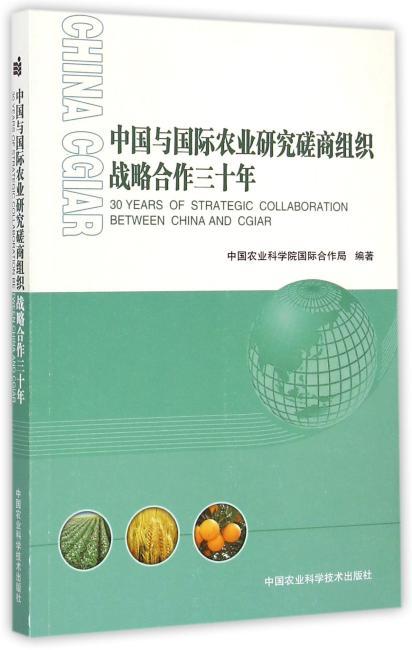中国与国际农业研究磋商组织战略合作三十年