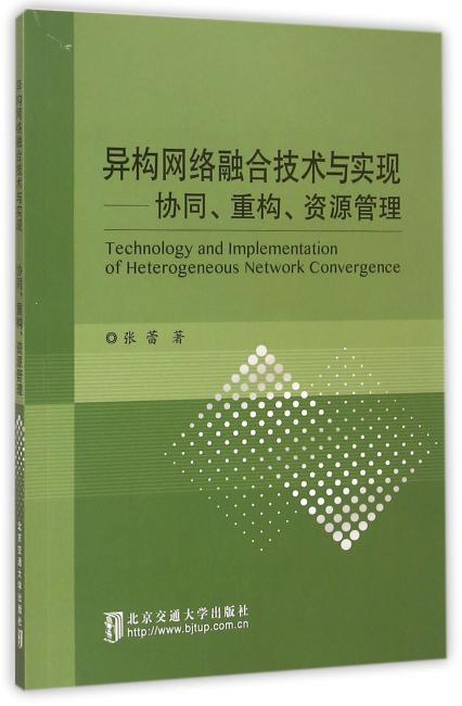 异构网络融合技术与实现:协同、重构、资源管理