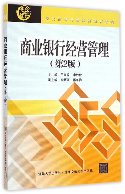 商业银行经营管理 第2版  现代经济与管理类规划教材
