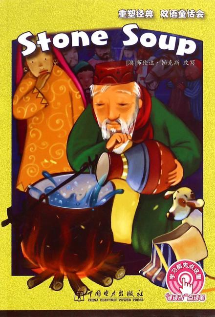 重塑经典 双语童话会:石头汤