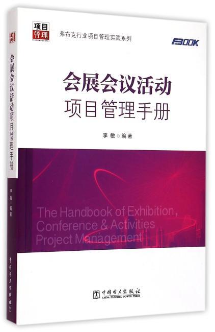 弗布克行业项目管理实践系列:会展会议活动项目管理手册