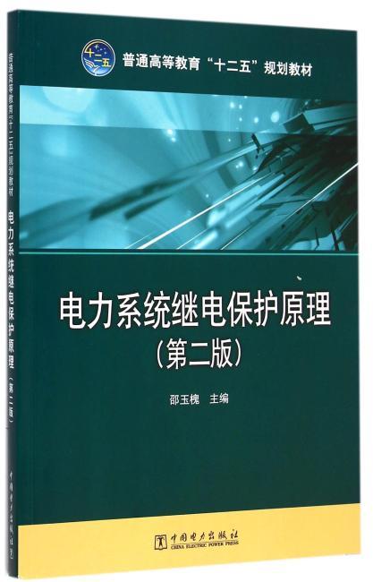 """普通高等教育""""十二五""""规划教材 电力系统继电保护原理(第二版)"""