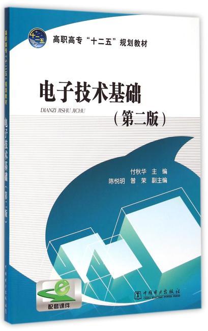 """高职高专""""十二五""""规划教材  电子技术基础(第二版)"""