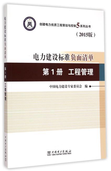 创建电力建设优质工程策划与控制5系列丛书 电力建设标准负面清单(2015版) 第1册 工程管理