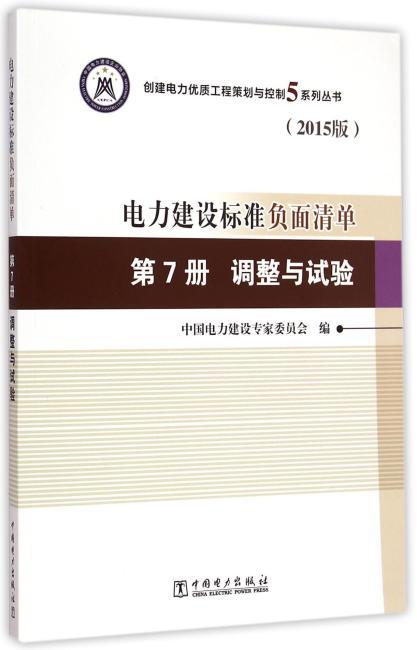 创建电力建设优质工程策划与控制5系列丛书 电力建设标准负面清单(2015版) 第7册 调整与试验