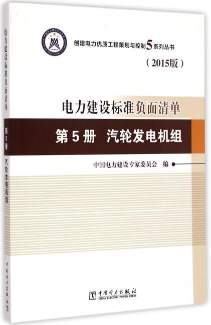 创建电力建设优质工程策划与控制5系列丛书 电力建设标准负面清单(2015版)第5册 汽轮发电机组