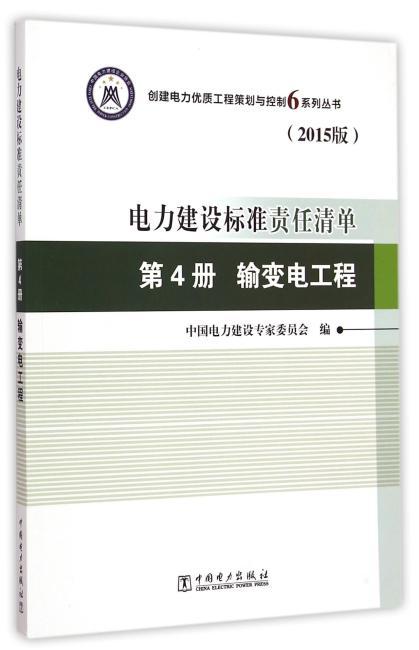 创建电力建设优质工程策划与控制6系列丛书 电力建设标准责任清单(2015版) 第4册 输变电工程