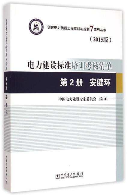 创建电力优质工程策划与控制7系列丛书 电力建设标准培训考核清单(2015版) 第2册 安健环