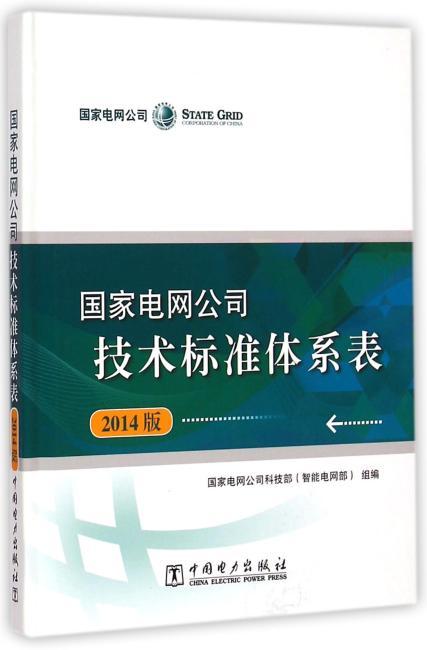 国家电网公司技术标准体系表(2014版)