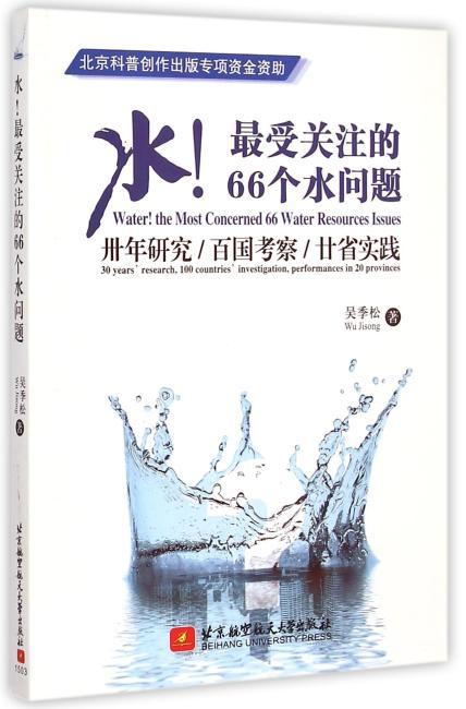 水!最受关注的66个水问题