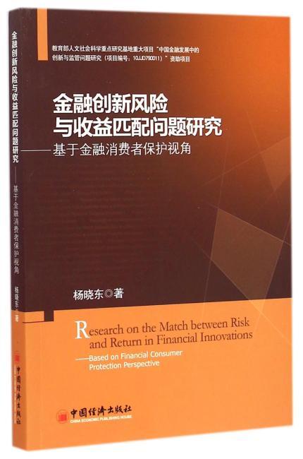 金融创新风险与收益匹配问题研究:基于金融消费者保护视角