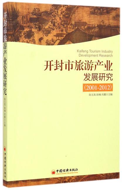 开封市旅游产业发展研究 2001-2012