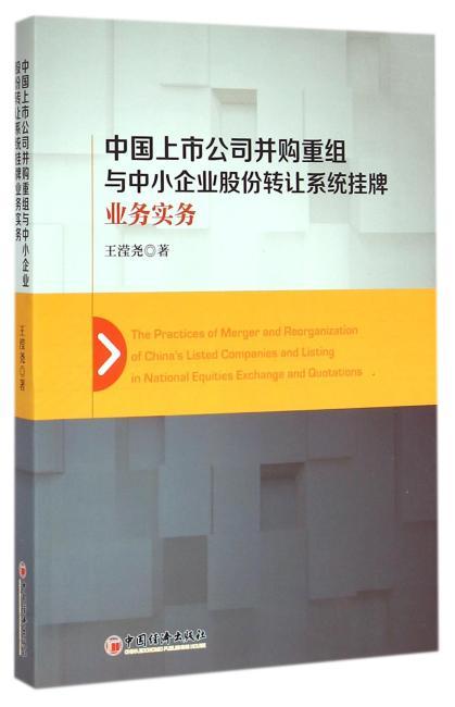 中国上市公司并购重组与中小企业股份转让系统挂牌业务实务