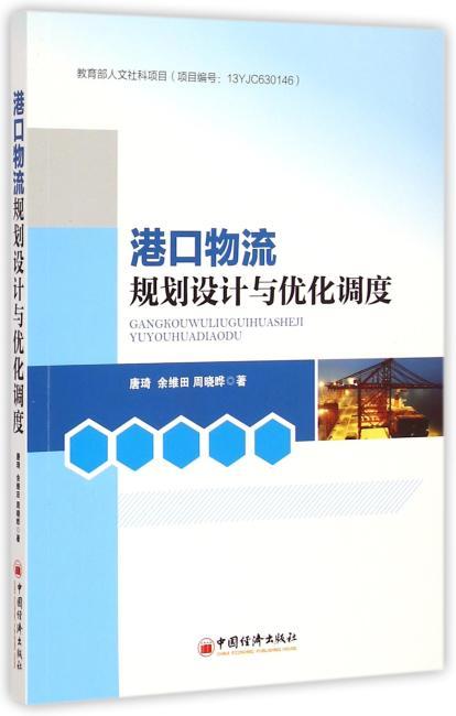 港口物流规划设计与优化调度