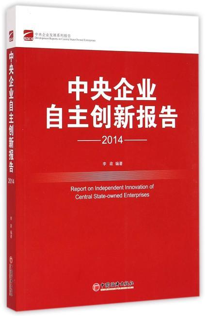 中央企业自主创新报告 2014