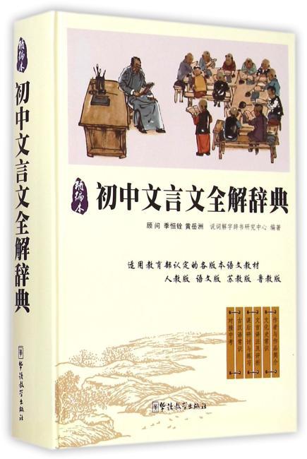 初中文言文全解词典