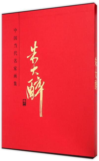 中国当代名家画集·朱大醉(第2卷)