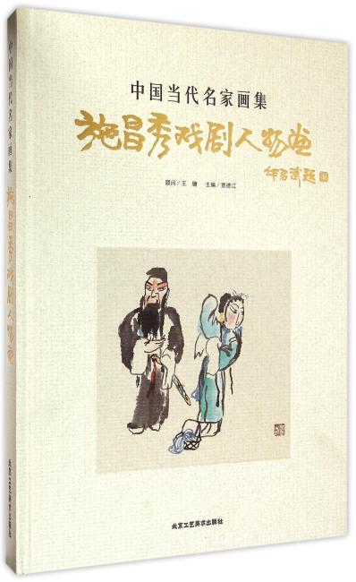 中国当代名家画集·施昌秀戏剧人物画
