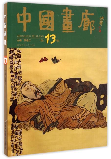 中国画廊(第13辑)