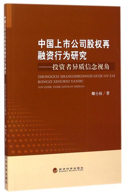 中国上市公司股权再融资行为研究——投资者异质信念视角