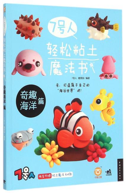 7号人轻松粘土魔法书——奇趣海洋篇