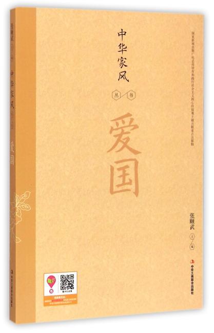 中华家风丛书:爱国