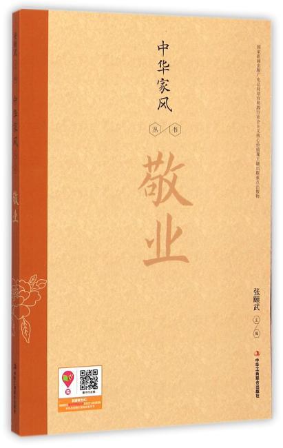 中华家风丛书:敬业