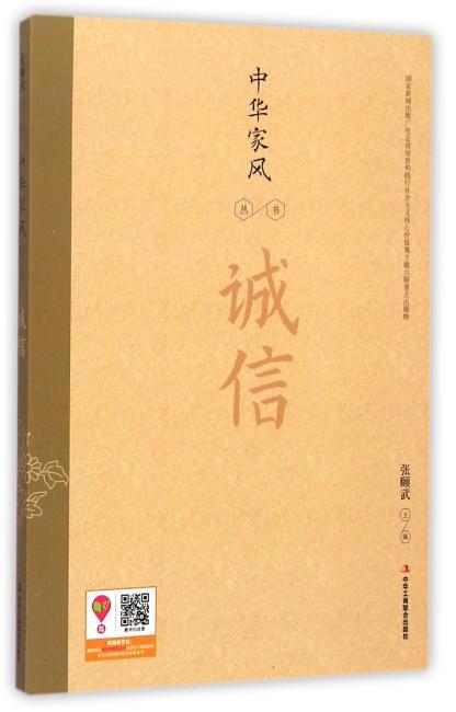 中华家风丛书:诚信