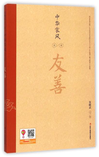 中华家风丛书:友善