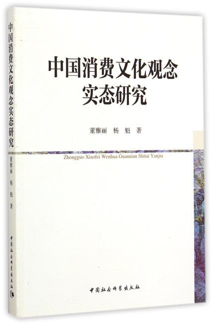 中国消费文化观念实态研究