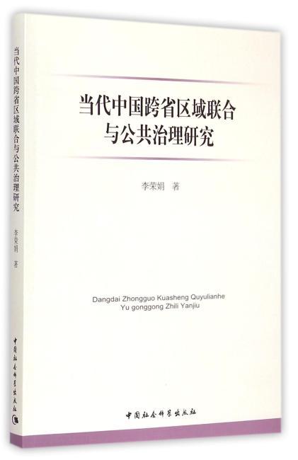 当代中国跨省区域联合与公共治理研究