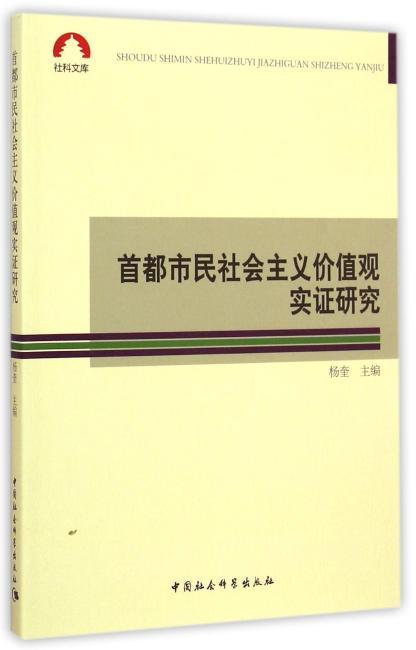 首都市民社会主义价值观实证研究(社科文库)