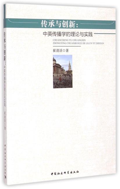 传承与创新:中英传播学的理论与实践
