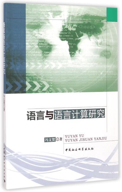 语言与语言计算研究