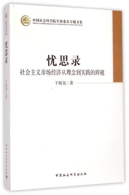 忧思录:社会主义市场经济从理念到实践的跨越(学部委员专题文集)