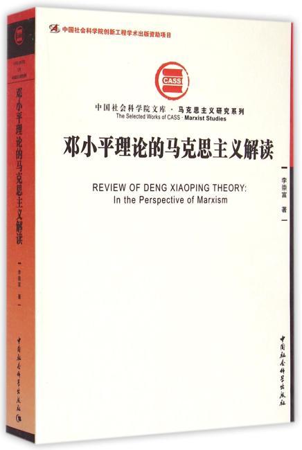 邓小平理论的马克思主义解读(社科院文库·马克思主义研究系列)创新工程