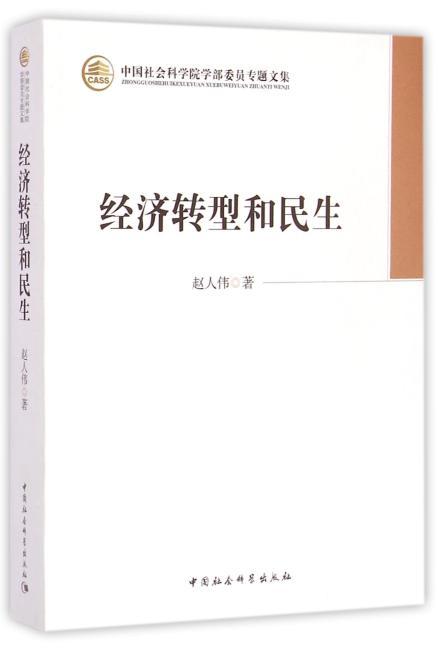 经济转型和民生(学部委员专题文集)