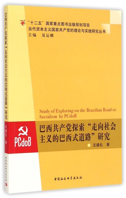 """巴西共产党探索""""走向社会主义的巴西式道路""""研究"""