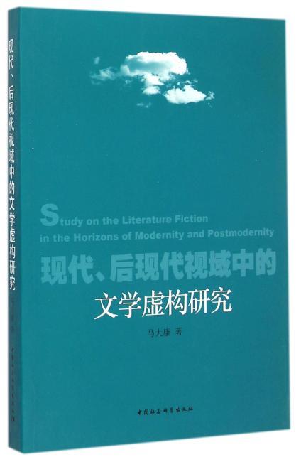 现代、后现代视域中的文学虚构研究