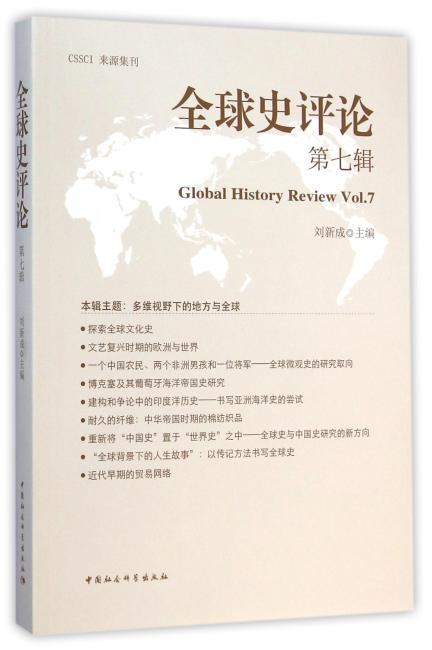 全球史评论(第七辑)