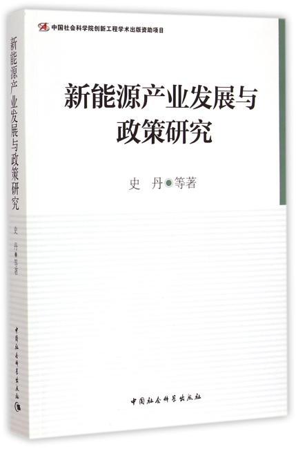 新能源产业发展与政策研究(创新工程)